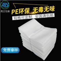 东莞珍珠棉袋厂家直销周正保防静电珍珠棉袋EPE珍珠棉