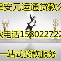 天津二手房办理抵押贷款条件比一比才知道差距多大