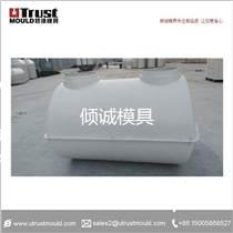 专业定制SMC玻璃钢化粪池模具
