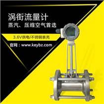 LUGB蒸汽渦街流量計壓縮空氣 管道式304不銹鋼材
