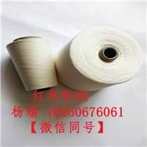 C80/R20气流纺棉粘混纺纱21支