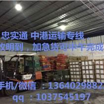 广州白云区嘉禾新科工业园运输到香港 中港货运公司运量