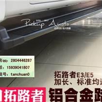 13-18款福田拓路者皮卡原厂款黑色脚踏板改装