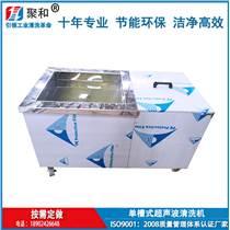 佛山南海厂家定做单槽式超声波清洗设备