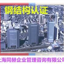 日本鋼結構認證│H級鋼結構認證