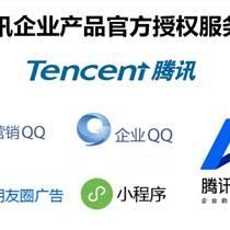 企业QQ、营销QQ、企点、企业邮箱、企业微信一级授权