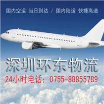 深圳到厦门空运 当日必达 24小时在线上门取件派件