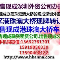 出售深圳現成外資公司,外資公司申請粵港車牌