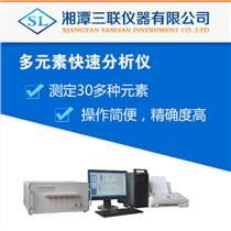 湘潭三联仪器---20年制造多元素快速分析仪厂家
