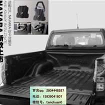 日产纳瓦拉NAVARA皮卡车货箱宝后箱宝尾箱垫改装件
