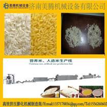 濟南美騰直售營養免蒸米/人造黃金米生產線食品級設備