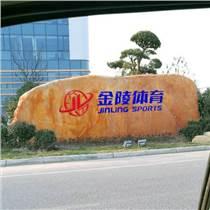 廣東黃蠟石 大型景觀石 刻字石 招牌石