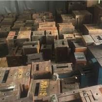 深圳塑膠模具回收東莞廢模具回收
