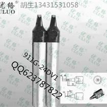 優絡230G自動焊錫機烙鐵頭