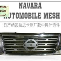 日产纳瓦拉NAVARA皮卡车银色中网前脸改装件