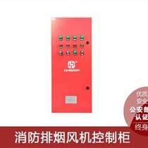 加壓風機、防排煙風機控制柜