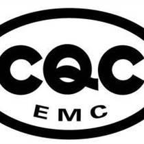 灯座CQC认证CQC样品制作CQC认证审厂