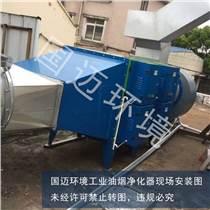 高压静电油烟净化器厂家 国迈环境供 高压静电油烟净化