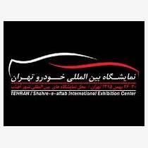 2018年伊朗國際汽車工業展覽會Tehran Aut