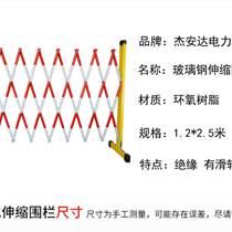 杰安達牌玻璃鋼絕緣片式伸縮圍欄 片狀電力施工安全圍欄