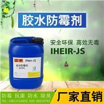 供應膠水防霉劑 防霉殺菌劑