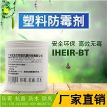 塑料防霉劑 艾浩爾塑料防霉劑廠家