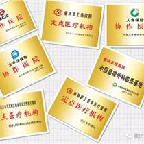 技术精湛 诚信百年—重庆长城医院迎来第88888位患