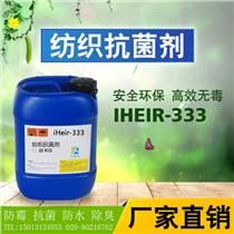 鞋墊防霉抗菌劑,紡織類季銨鹽高效防霉抗菌劑