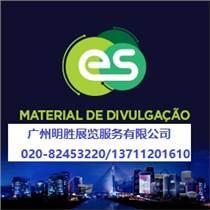 2018年巴西国际消费电子及家电展览会