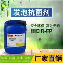 發泡抗菌劑 鞋墊抗菌劑 供應品質抗菌劑
