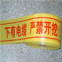 燃氣管道警示帶 可探測警示帶 pe金屬絲警示帶