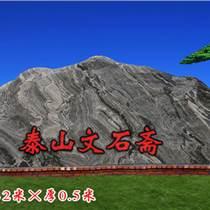 泰山景观石价格