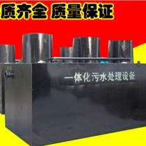 一體化污水處理設備太陽能污水處理設備污水處理設備