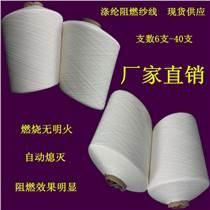 加工批发阻燃纱16支 涤纶短纤纱 中性包装 5445