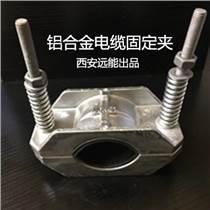 高压铝合金电缆夹型号规格
