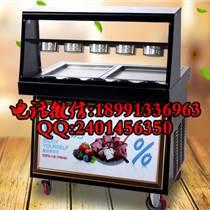 西安炒冰機多錢