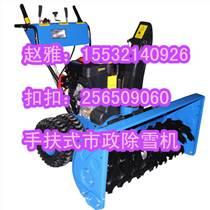 园林小型除雪车,小型多功能除雪机——(新鲜活力)