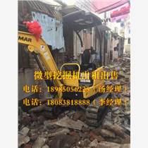 贵州微型挖机出租(电话:18985056225),狭