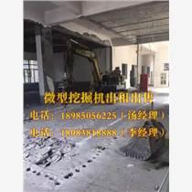 贵州小型挖掘机出租(电话:18985056225),