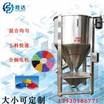 樟树丰城医药用塑料颗粒搅拌机不锈钢304立式混料机厂