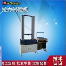 科讯拉力试验机 塑料拉力压缩材料剥离强度试验机