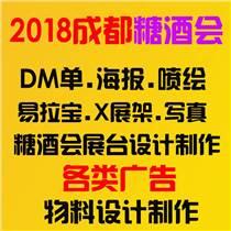 2018成都春季糖酒会物料制作宣传单易拉宝设计展台装