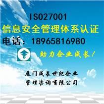 江西ISO27001認證南昌九江上饒宜春贛州鷹潭新余