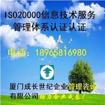 江西ISO20000認證南昌九江上饒宜春贛州鷹潭新余