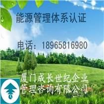 江西能源管理體系認證南昌能源管理體系認證九江上饒宜春