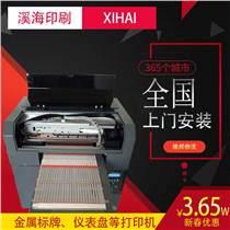 濟南金屬標牌 銘牌 亞克力板工藝品打印機,數碼直噴機