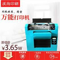 山東廠家直銷 紐扣 瓷器 工藝品等數碼打印機 UV平