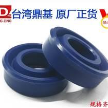 臺灣DZ(鼎基) 液壓密封件 防塵密封件 活塞專用件