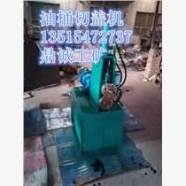 廠家特賣廢舊油桶開蓋機大鐵桶蓋剪切機舊鐵桶去蓋機