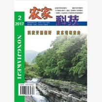 节水灌溉技术论文投稿见刊快